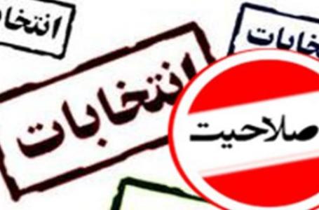 ۹۵ درصد داوطلبین انتخابات مجلس در استان تهران تایید صلاحیت شدند
