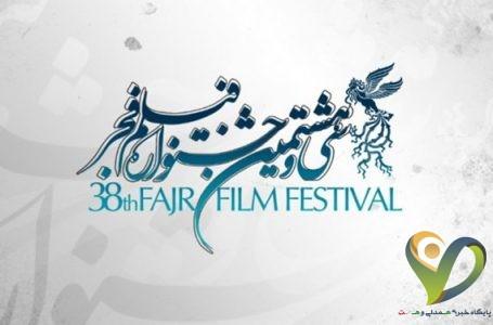 اخبار جشنواره فیلم فجر؛ از گروهبندی فیلمها تا اعلام سانسها