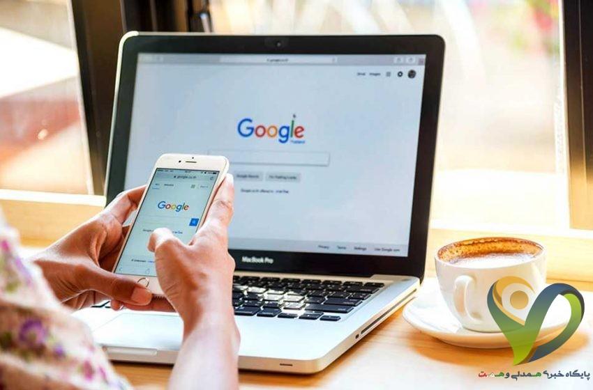 چگونه تاریخچهی فعالیتهای خود را در گوگل ببینیم و حذف کنیم؟