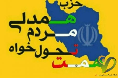 دومین کنگره ملی حزب همدلی مردم تحول خواه(همت) به صورت مجازی برگزار شد.