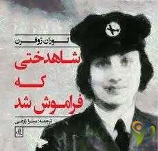 شاهدخت فراموششده جنگ جهانی در بازار کتاب ایران