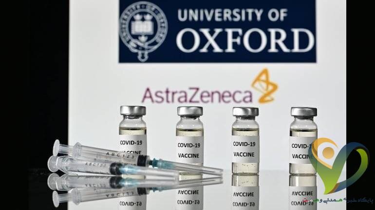 درمورد واکسن آکسفورد چه می دانیم؟ / این واکسن چقدر موثر است؟