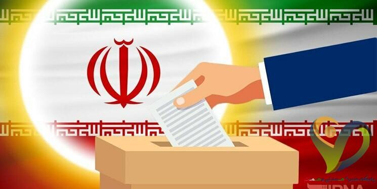 ثبت نام از داوطلبان انتخابات میان دوره ای مجلس یازدهم آغاز شد