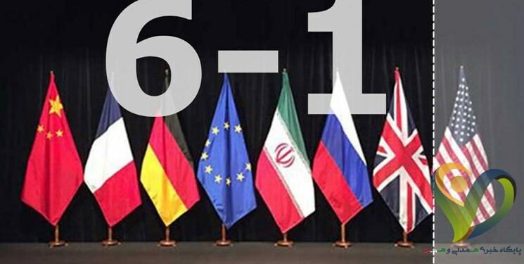 اتحادیه اروپا: فردا درباره بازگشت احتمالی آمریکا به برجام مذاکره میکنیم